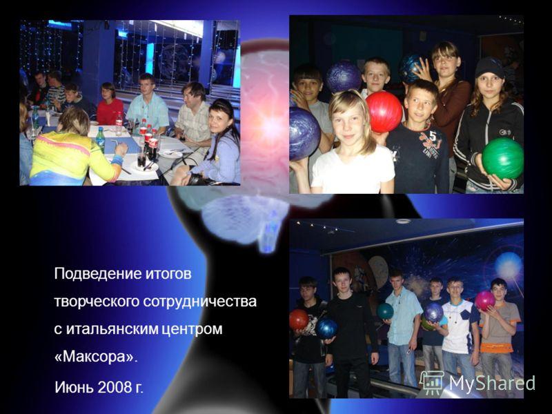 Подведение итогов творческого сотрудничества с итальянским центром «Максора». Июнь 2008 г.