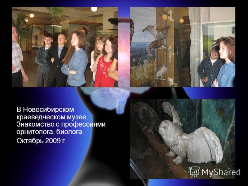 В Новосибирском краеведческом музее. Знакомство с профессиями орнитолога, биолога. Октябрь 2009 г.