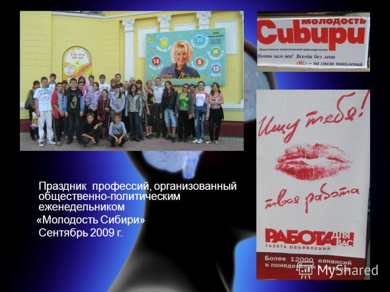 Праздник профессий, организованный общественно-политическим еженедельником «Молодость Сибири» Сентябрь 2009 г.