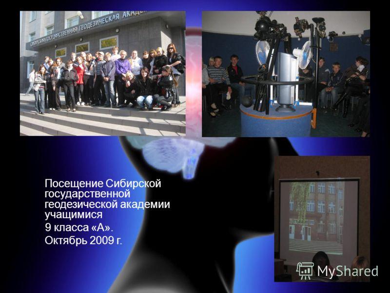 Посещение Сибирской государственной геодезической академии учащимися 9 класса «А». Октябрь 2009 г.