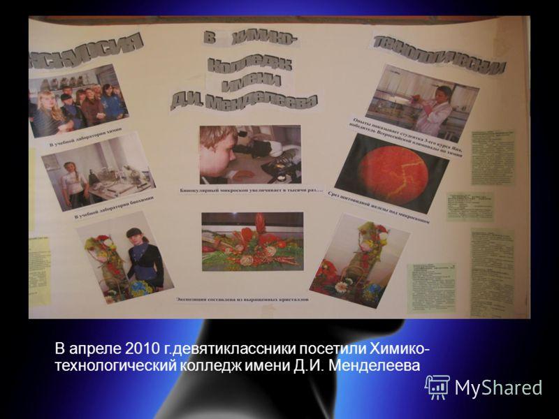 В апреле 2010 г.девятиклассники посетили Химико- технологический колледж имени Д.И. Менделеева