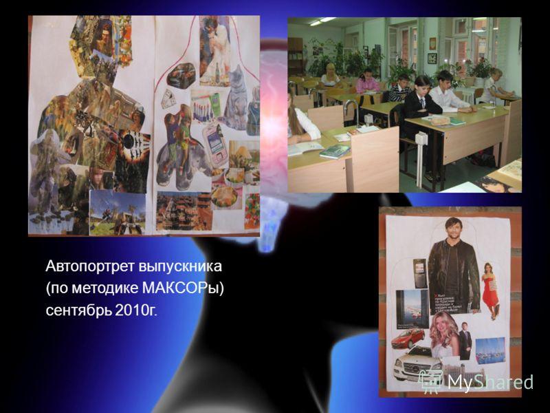 Автопортрет выпускника (по методике МАКСОРы) сентябрь 2010г.