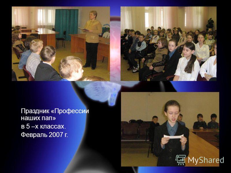 Праздник «Профессии наших пап» в 5 –х классах. Февраль 2007 г.