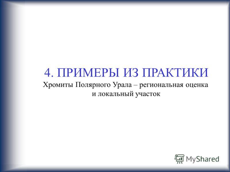 22 Примеры из практики 4. ПРИМЕРЫ ИЗ ПРАКТИКИ Хромиты Полярного Урала – региональная оценка и локальный участок