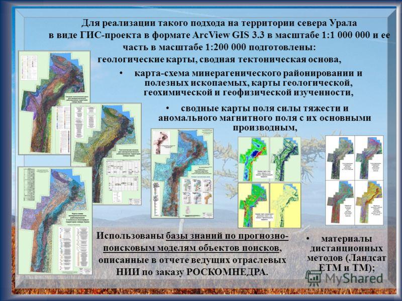 23. Для реализации такого подхода на территории севера Урала в виде ГИС-проекта в формате ArcView GIS 3.3 в масштабе 1:1 000 000 и ее часть в масштабе 1:200 000 подготовлены: геологические карты, сводная тектоническая основа, карта-схема минерагениче