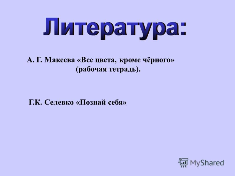 А. Г. Макеева «Все цвета, кроме чёрного» (рабочая тетрадь). Г.К. Селевко «Познай себя»