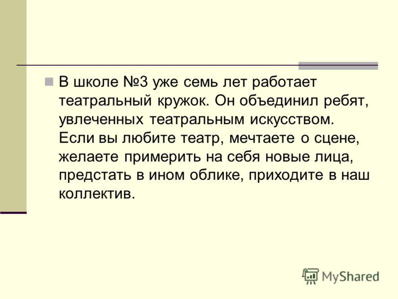 Театральная студия МОУ СОШ 3 (презентация) Руководитель Шаповалова Людмила Николаевна