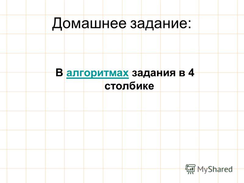 Домашнее задание: В алгоритмах задания в 4 столбикеалгоритмах