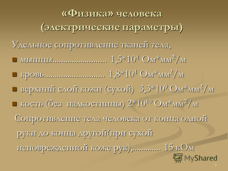 « Физика » человека (электрические параметры) Удельное сопротивление тканей тела, мышцы......................... 1,5*10 4 Ом*мм 2 /м мышцы......................... 1,5*10 4 Ом*мм 2 /м кровь............................ 1,8*10 4 Ом*мм 2 /м кровь.......