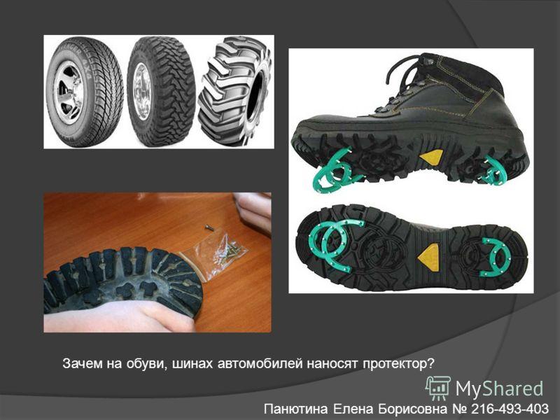 Зачем на обуви, шинах автомобилей наносят протектор? Панютина Елена Борисовна 216-493-403