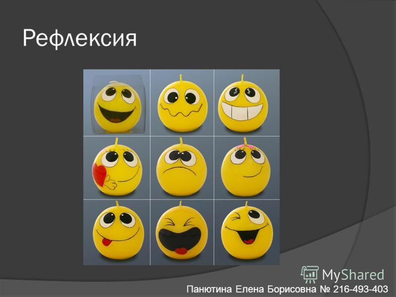 Рефлексия Панютина Елена Борисовна 216-493-403