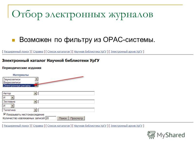 Отбор электронных журналов Возможен по фильтру из OPAC-системы.