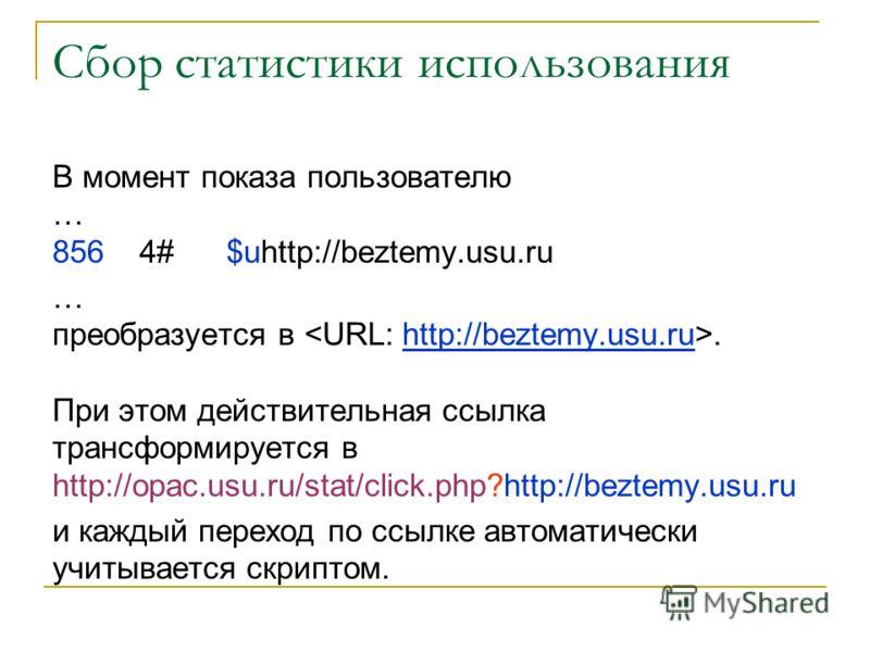 Сбор статистики использования В момент показа пользователю … 8564#$uhttp://beztemy.usu.ru … преобразуется в. При этом действительная ссылка трансформируется в http://opac.usu.ru/stat/click.php?http://beztemy.usu.ru и каждый переход по ссылке автомати