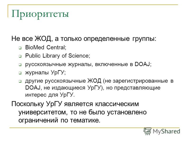 Приоритеты Не все ЖОД, а только определенные группы: BioMed Central; Public Library of Science; русскоязычные журналы, включенные в DOAJ; журналы УрГУ; другие русскоязычные ЖОД (не зарегистрированные в DOAJ, не издающиеся УрГУ), но представляющие инт