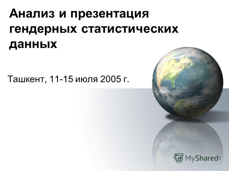 1 Анализ и презентация гендерных статистических данных Ташкент, 11-15 июля 2005 г.