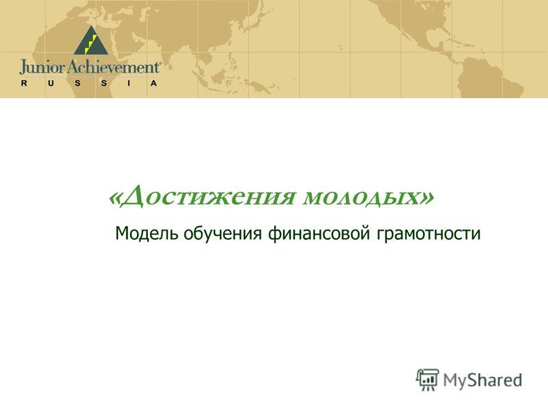 «Достижения молодых» Модель обучения финансовой грамотности