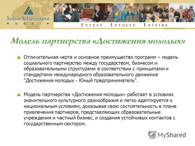 Модель партнерства «Достижения молодых» Отличительная черта и основное преимущество программ – модель социального партнерство между государством, бизнесом и образовательными структурами в соответствии с принципами и стандартами международного образов
