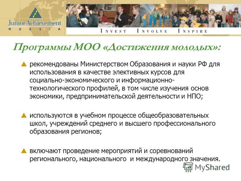 Программы МОО «Достижения молодых»: рекомендованы Министерством Образования и науки РФ для использования в качестве элективных курсов для социально-экономического и информационно- технологического профилей, в том числе изучения основ экономики, предп