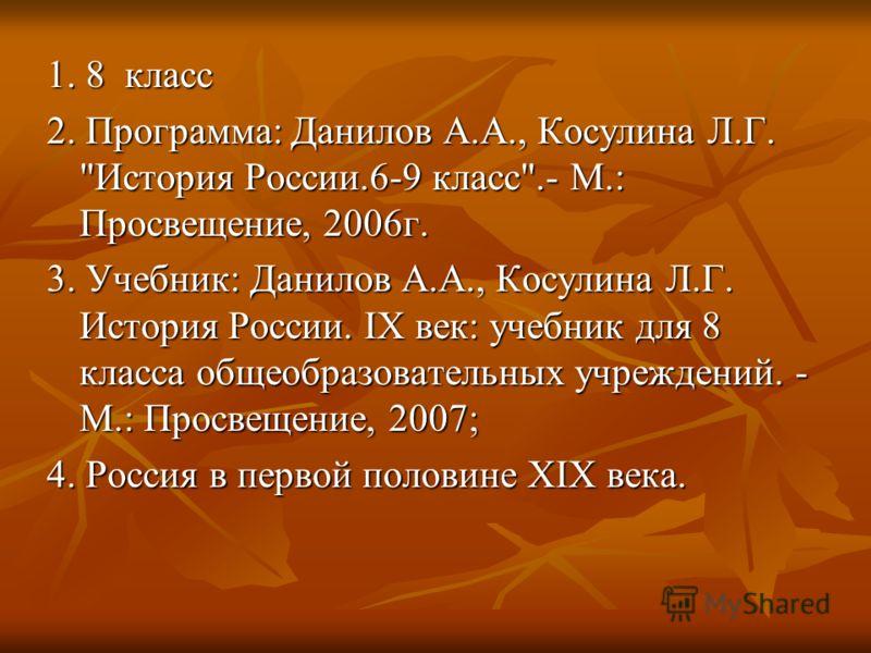 1. 8 класс 2. Программа: Данилов А.А., Косулина Л.Г.