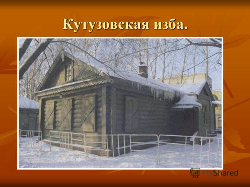 Кутузовская изба.