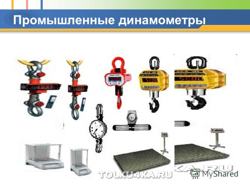 Промышленные динамометры