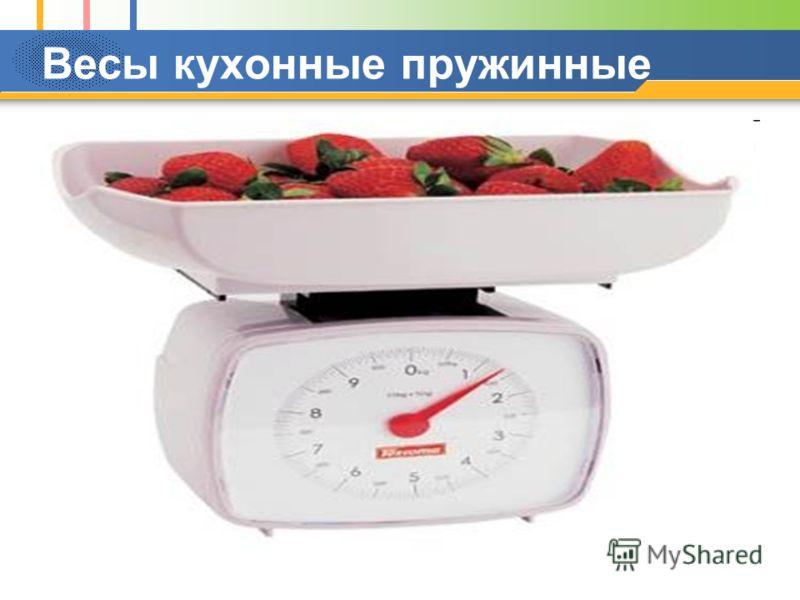 Весы кухонные пружинные