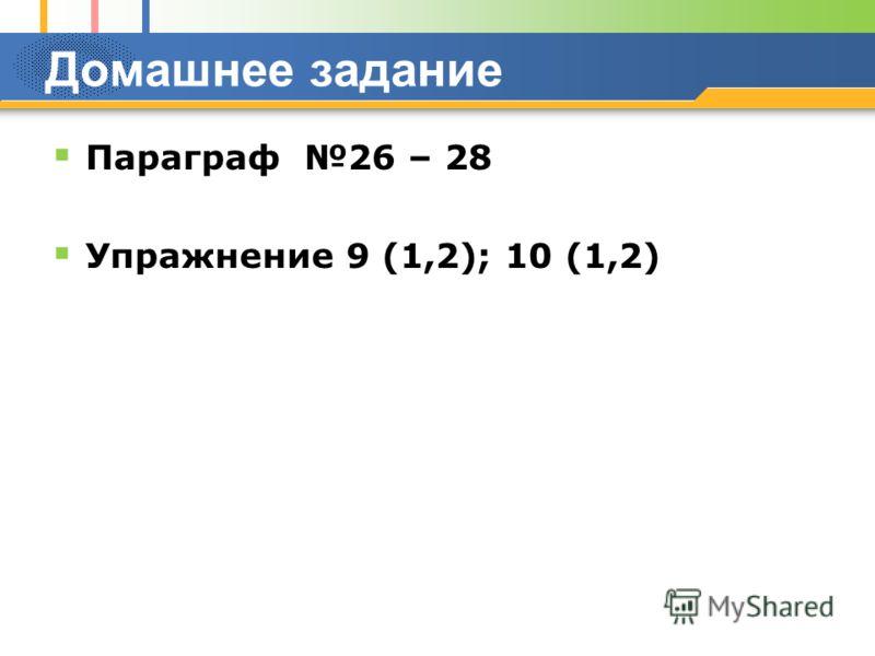 Домашнее задание Параграф 26 – 28 Упражнение 9 (1,2); 10 (1,2)