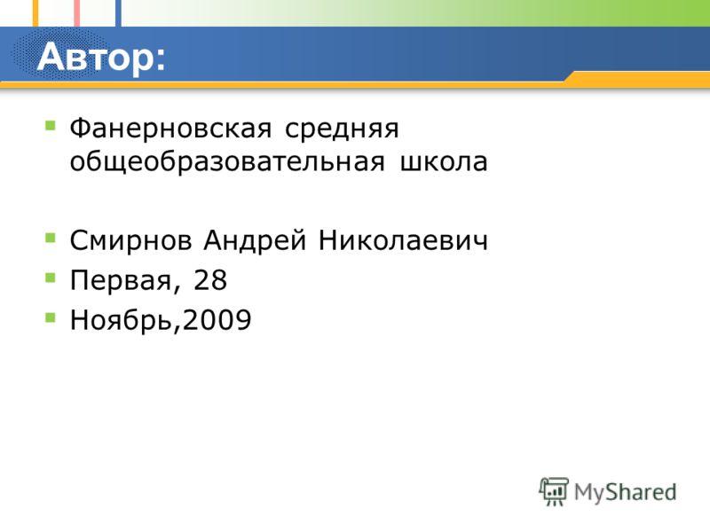 Автор: Фанерновская средняя общеобразовательная школа Смирнов Андрей Николаевич Первая, 28 Ноябрь,2009