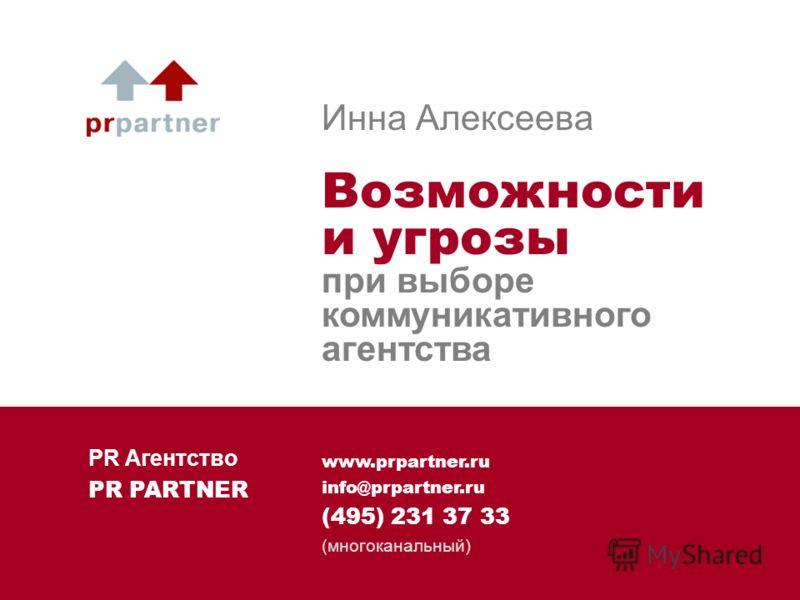 www.prpartner.ru info@prpartner.ru (495) 231 37 33 (многоканальный) Инна Алексеева Возможности и угрозы при выборе коммуникативного агентства PR Агентство PR PARTNER