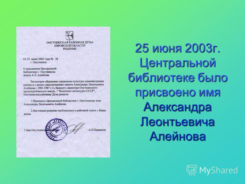 25 июня 2003г. Центральной библиотеке было присвоено имя Александра Леонтьевича Алейнова