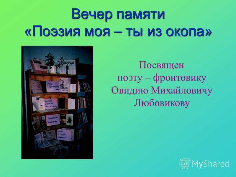 Вечер памяти «Поэзия моя – ты из окопа» Посвящен поэту – фронтовику Овидию Михайловичу Любовикову