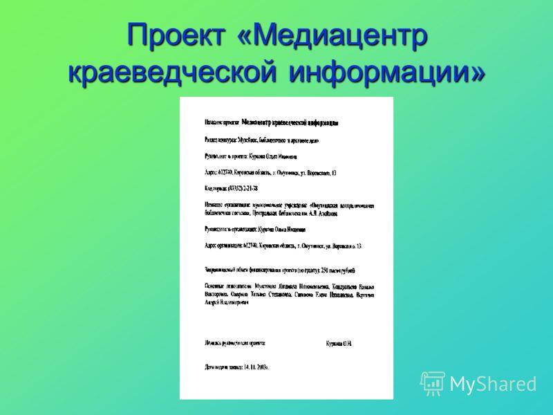 Проект «Медиацентр краеведческой информации»