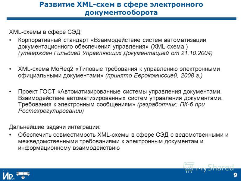 9 Развитие XML-схем в сфере электронного документооборота XML-схемы в сфере СЭД: Корпоративный стандарт «Взаимодействие систем автоматизации документационного обеспечения управления» (XML-схема ) (утвержден Гильдией Управляющих Документацией от 21.10
