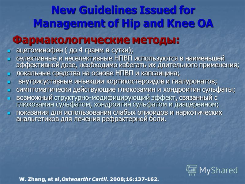 New Guidelines Issued for Management of Hip and Knee ОА Фармакологические методы: Фармакологические методы: ацетоминофен ( до 4 грамм в сутки); ацетоминофен ( до 4 грамм в сутки); селективные и неселективные НПВП используются в наименьшей эффективной