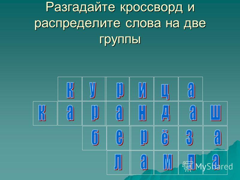 Разгадайте кроссворд и распределите слова на две группы