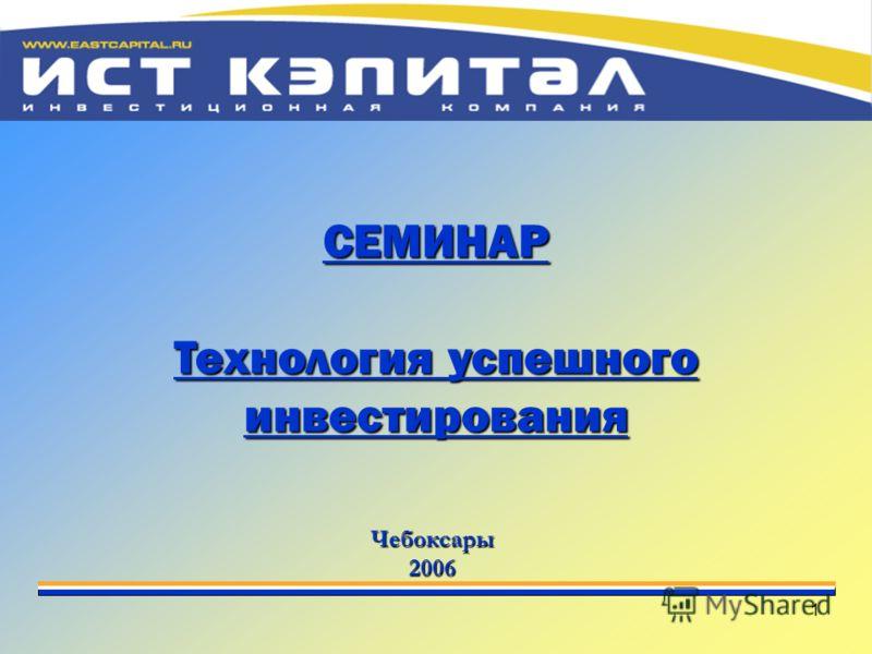 1 СЕМИНАР Технология успешного инвестирования Чебоксары2006