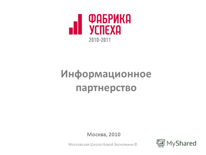 Информационное партнерство Москва, 2010 Московская Школа Новой Экономики ©