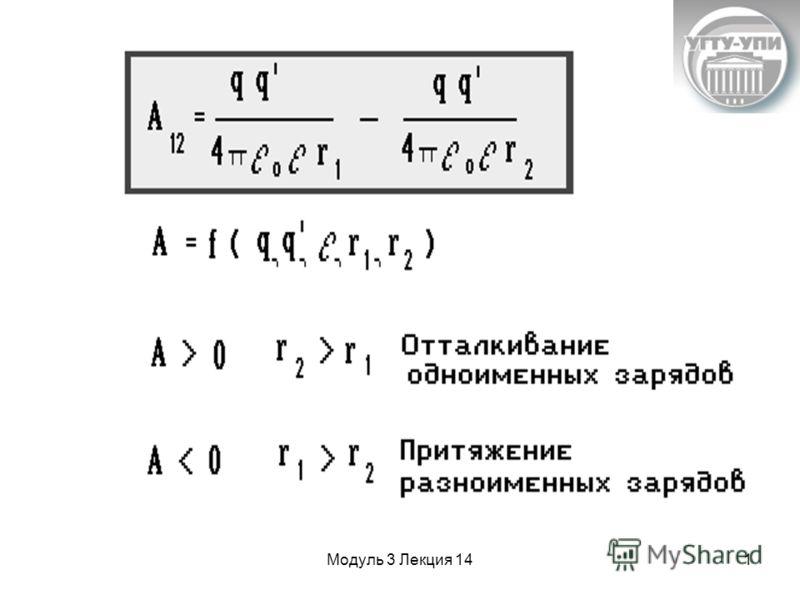 Модуль 3 Лекция 141