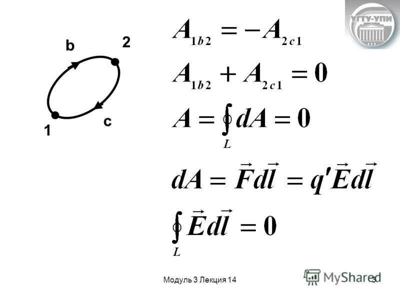 Модуль 3 Лекция 143 2 c b 1