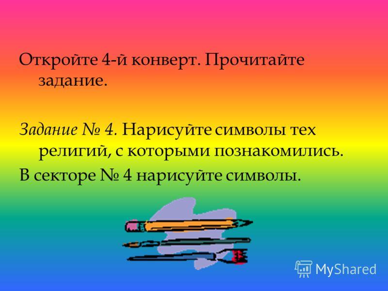 Откройте 4-й конверт. Прочитайте задание. Задание 4. Нарисуйте символы тех религий, с которыми познакомились. В секторе 4 нарисуйте символы.