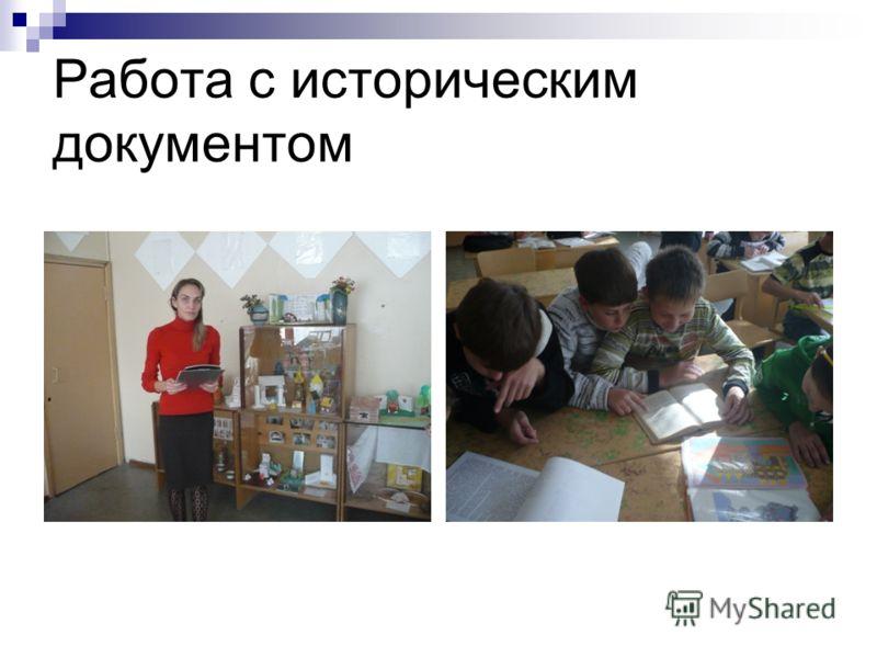 Работа с историческим документом