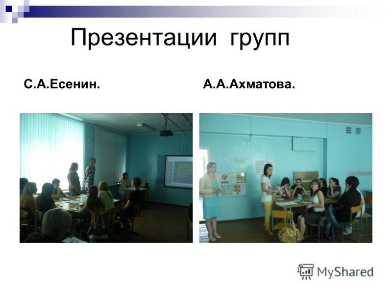 Презентации групп С.А.Есенин.А.А.Ахматова.