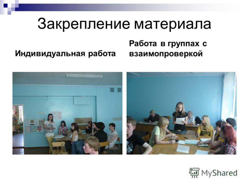 Закрепление материала Индивидуальная работа Работа в группах с взаимопроверкой
