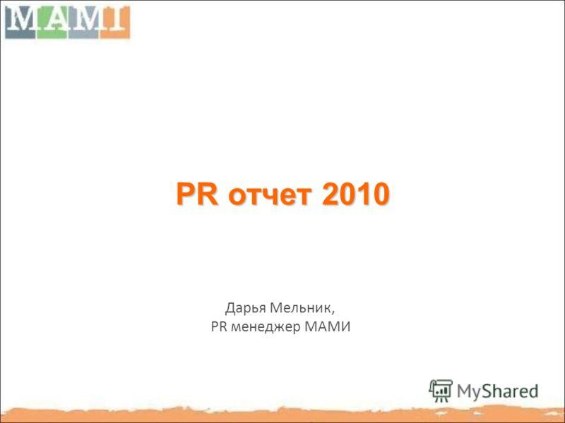 PR отчет 2010 Дарья Мельник, PR менеджер МАМИ