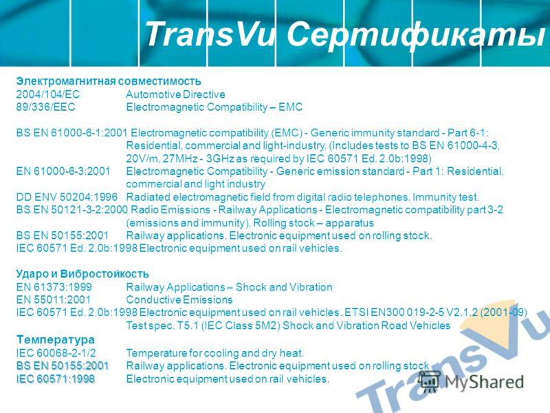 TransVu Сертификаты Электромагнитная совместимость 2004/104/ECAutomotive Directive 89/336/EECElectromagnetic Compatibility – EMC BS EN 61000-6-1:2001 Electromagnetic compatibility (EMC) - Generic immunity standard - Part 6-1: Residential, commercial
