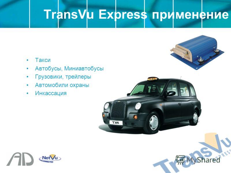 TransVu Express применение Такси Автобусы, Миниавтобусы Грузовики, трейлеры Автомобили охраны Инкассация