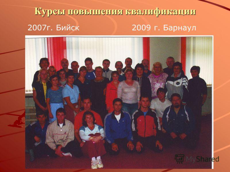 Курсы повышения квалификации 2007г. Бийск2009 г. Барнаул