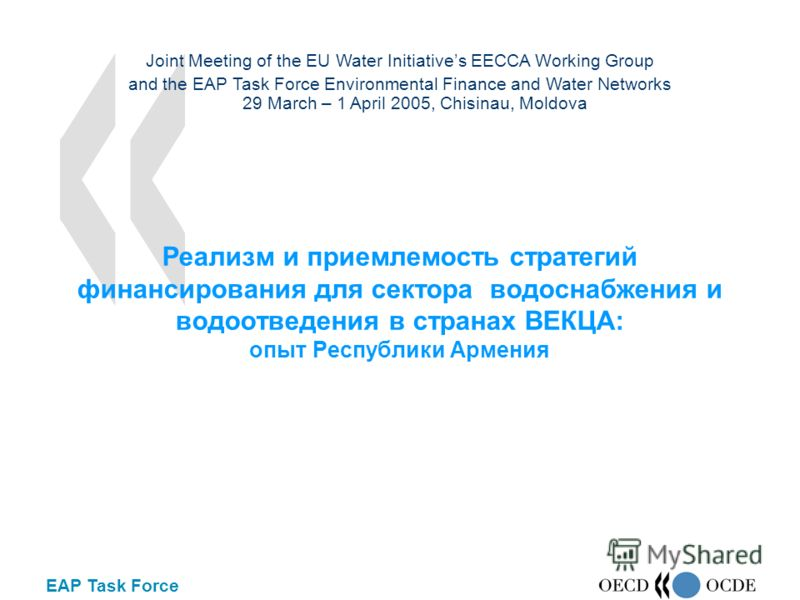 EAP Task Force Реализм и приемлемость стратегий финансирования для сектора водоснабжения и водоотведения в странах ВЕКЦА: опыт Республики Армения Joint Meeting of the EU Water Initiatives EECCA Working Group and the EAP Task Force Environmental Finan