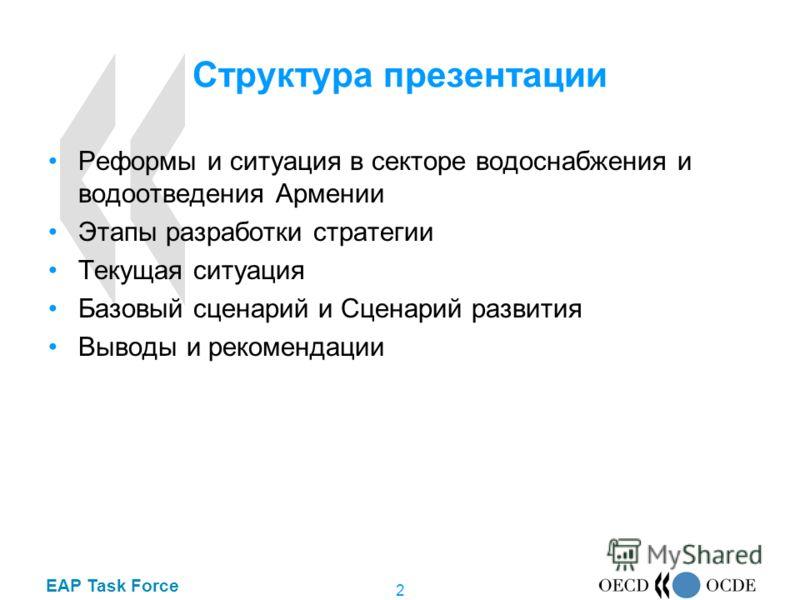 EAP Task Force 2 Структура презентации Реформы и ситуация в секторе водоснабжения и водоотведения Армении Этапы разработки стратегии Текущая ситуация Базовый сценарий и Сценарий развития Выводы и рекомендации