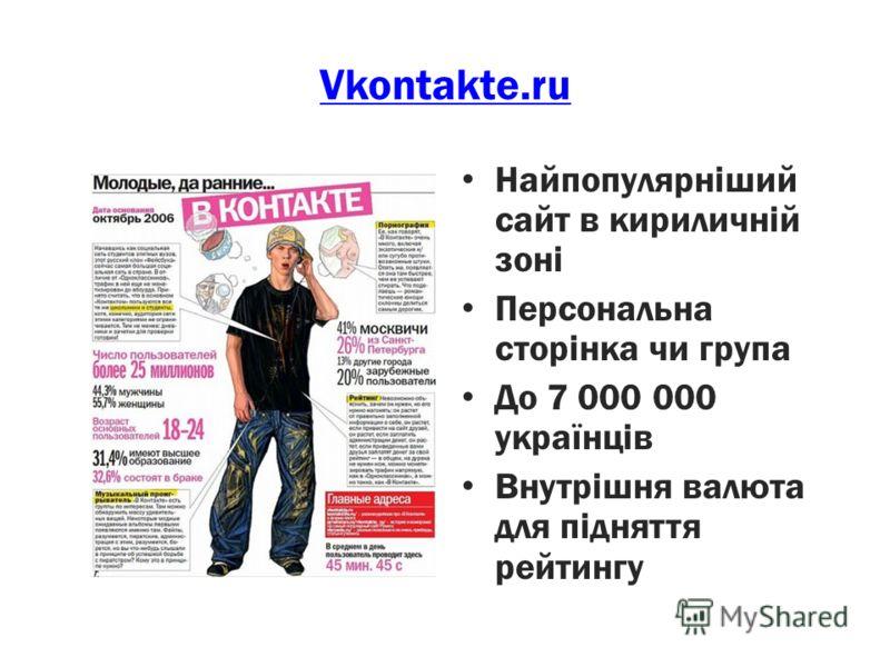 Vkontakte.ru Найпопулярніший сайт в кириличній зоні Персональна сторінка чи група До 7 000 000 українців Внутрішня валюта для підняття рейтингу
